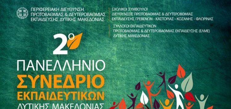 2ο Πανελλήνιο Συνέδριο Εκπαιδευτικών Δυτικής Μακεδονίας: ανοιχτή πρόσκληση σε συλλόγους γονέων και κηδεμόνων, φορείς αυτοδιοίκησης και συλλογικούς φορείς