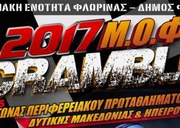 Στη Φλώρινα ο 3ος αγώνας του Περιφερειακού Πρωταθλήματος Scramble Δυτικής Μακεδονίας & Ηπείρου