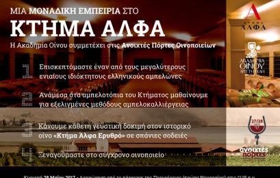 Η Ακαδημία Οίνου Αριστοτέλη επισκέπτεται το Κτήμα Άλφα και συμμετέχει στις Ανοιχτές Πόρτες των Οινοποιείων