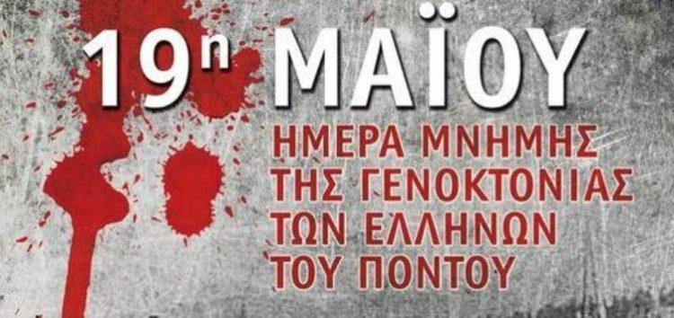 Πρόγραμμα εκδηλώσεων για την ημέρα μνήμης της Γενοκτονίας των Ελλήνων του Πόντου στην πόλη της Φλώρινας