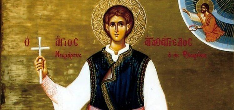Η εορτή του Αγίου Αγαθαγγέλου στον Ιερό Ναό Αγίας Παρασκευής Φλώρινας