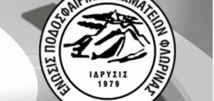 Συγχαρητήριο μήνυμα της Ε.Π.Σ. Φλώρινας προς τον Ερμή Αμυνταίου