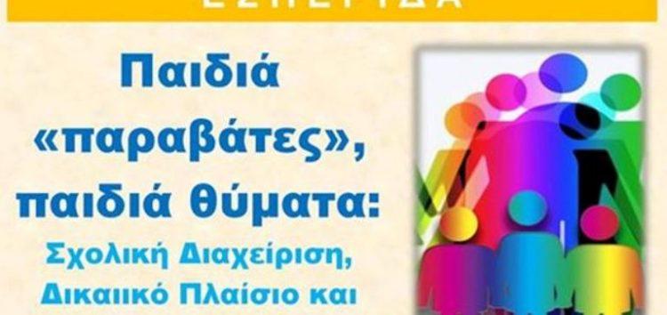 """Εσπερίδα με θέμα «Παιδιά """"παραβάτες"""", παιδιά θύματα: Σχολική Διαχείριση, Δικαιικό Πλαίσιο και Εισαγγελική Παρέμβαση»"""