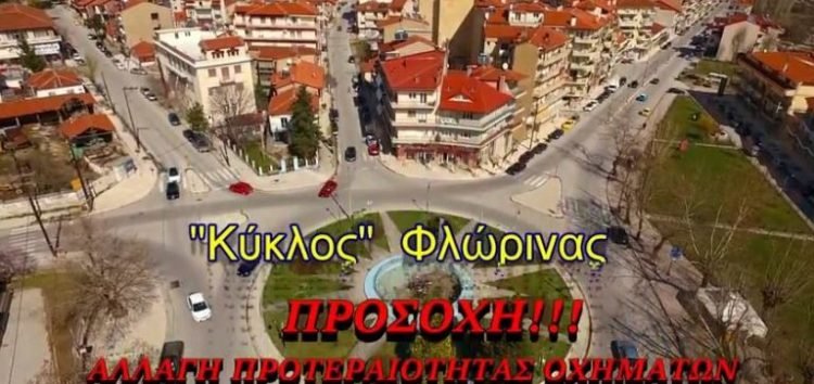 Αναλυτικά όλες οι αλλαγές προτεραιότητας στον κύκλο της πλατείας Μ. Αλεξάνδρου (video)