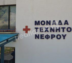 Ευχαριστήριο προς τη Μονάδα Τεχνητού Νεφρού του Νοσοκομείου Φλώρινας