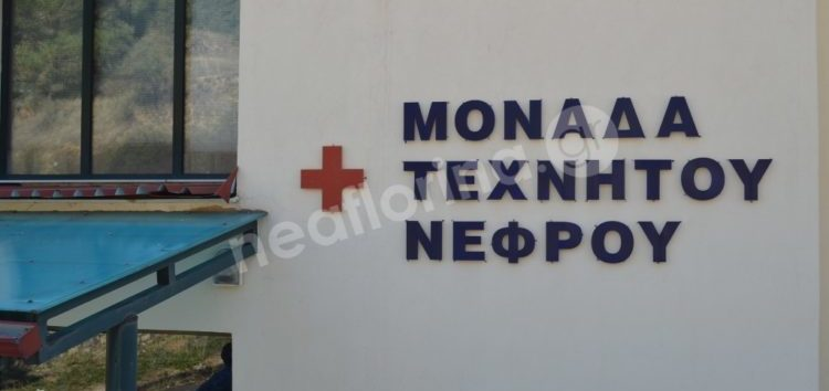 Ολοκληρώθηκε η επισκευή της στέγης της Μονάδας Τεχνητού Νεφρού του Νοσοκομείου Φλώρινας