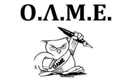 Καταγγελία της ΟΛΜΕ για την κατάργηση ορισμένων ειδικοτήτων σε ΕΠΑΛ