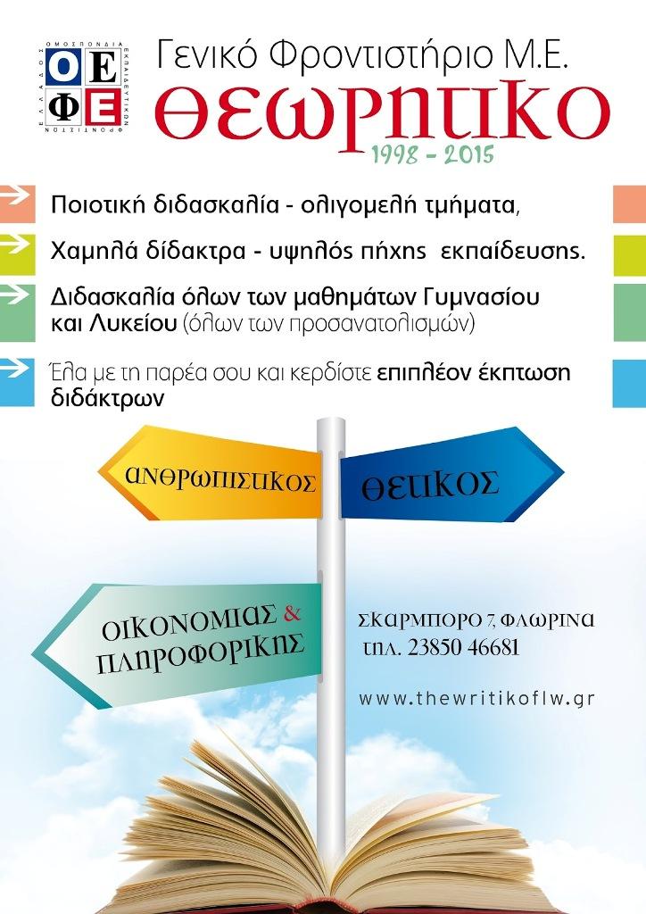 poster_efimerida 11