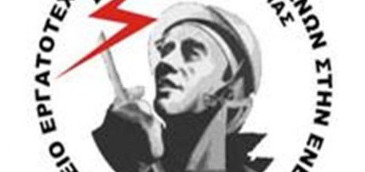 Ανακοίνωση για το εργατικό ατύχημα στο Ορυχείο Αχλάδας