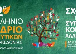Ξεκινά αύριο στη Φλώρινα το 2ο Συνέδριο Εκπαιδευτικών Δυτικής Μακεδονίας