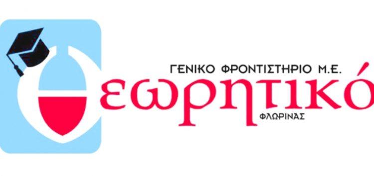 Το φροντιστήριο «Θεωρητικό» στηρίζει την εκδήλωση «Ένα σχολείο για τον Μπαρίκι»