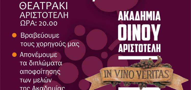 Γιορτή λήξης της Ακαδημίας Οίνου Αριστοτέλη
