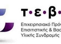 Διανομή προϊόντων μέσω του προγράμματος ΤΕΒΑ από τον δήμο Αμυνταίου