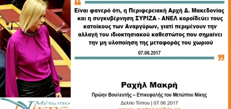 Ραχήλ Μακρή: «Η Περιφερειακή Αρχή Δ. Μακεδονίας και η συγκυβέρνηση ΣΥΡΙΖΑ – ΑΝΕΛ κοροϊδεύει τους κατοίκους των Αναργύρων»