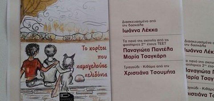 Το παραμύθι της Κατερίνας Κετσίδου «Το κορίτσι που χαμογελούσε χελιδόνια» ζωντανεύει επί σκηνής