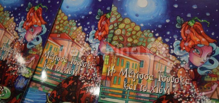 Παρουσιάστηκε «Η μάγισσα Τσούσκα και το χιόνι», το πρώτο παραμύθι για τη Φλώρινα (video, pics)