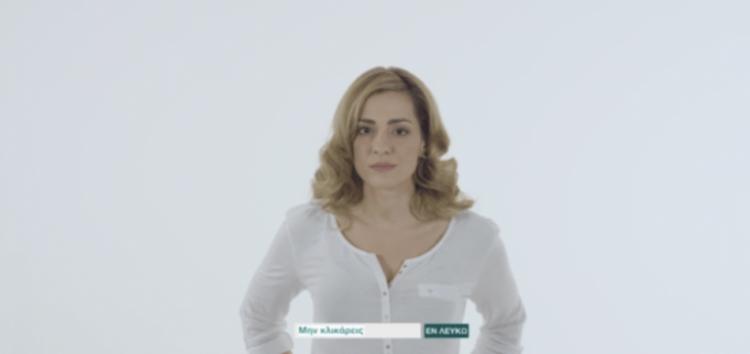 «Μην κλικάρεις εν λευκώ»: Νατάσα Μποφίλιου, Πρέσβειρα του Ελληνικού Κέντρου Ασφαλούς Διαδικτύου (video)