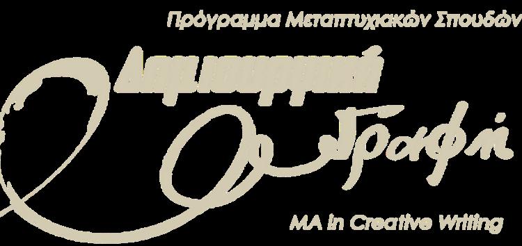 Παράταση υποβολής αιτήσεων για το Πρόγραμμα Μεταπτυχιακών Σπουδών του Πανεπιστημίου Δυτικής Μακεδονίας «Δημιουργική Γραφή»