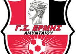 Φιλικό παιχνίδι με την Αναγέννηση Πτολεμαΐδας θα δώσει ο Ερμής Αμυνταίου