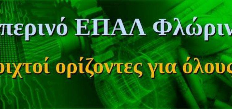 Ηλεκτρονικές εγγραφές για το σχολικό έτος 2019-2020 στο Εσπερινό ΕΠΑΛ Φλώρινας