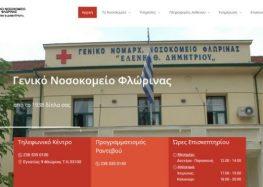 Νέα ιστοσελίδα για το γενικό νοσοκομείο Φλώρινας «Ελένη Θ. Δημητρίου»