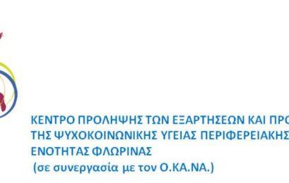 Δράσεις του Κέντρου Πρόληψης των Εξαρτήσεων και Προαγωγής της Ψυχοκοινωνικής Υγείας με την Ελληνική Αστυνομία