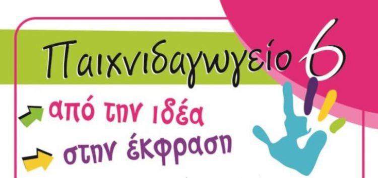 Σήμερα το «Παιχνιδαγωγείο» από τον Όμιλο Ενεργών Νέων Φλώρινας