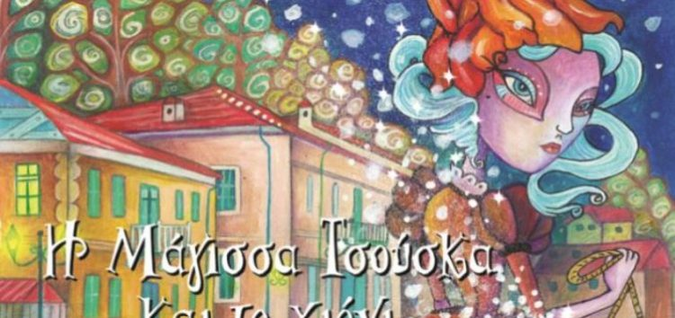 Παρουσίαση του παραμυθιού για τη Φλώρινα «Η μάγισσα Τσούσκα και το χιόνι»