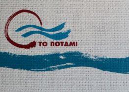 Το Ποτάμι καλεί τους πολίτες που πιστεύουν στην αναγκαιότητα των μεταρρυθμίσεων