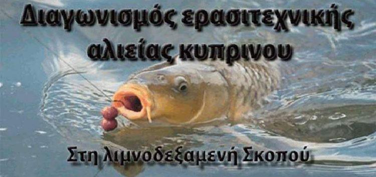 10ος διαγωνισμός ερασιτεχνικής αλιείας κυπρίνου