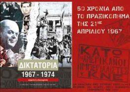 Παρουσίαση του βιβλίου «Δικτατορία 1967 – 1974, κείμενα και ντοκουμέντα»