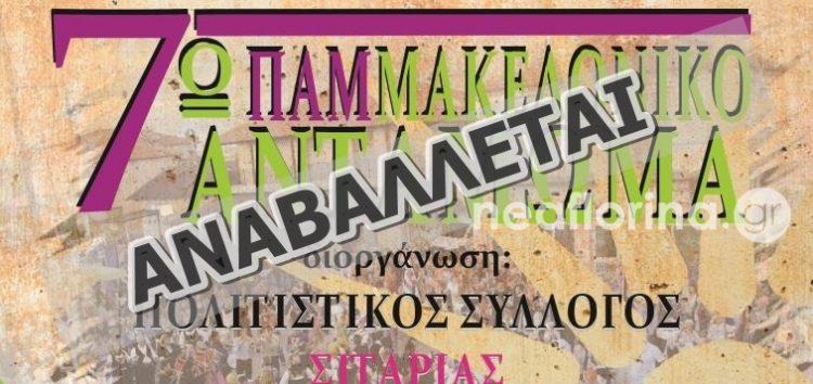 Έκτακτο: αναβάλλεται λόγω κακοκαιρίας το 7ο Παμμακεδονικό Αντάμωμα