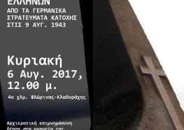 Μνημόσυνο των 15 απαγχονισθέντων Ελλήνων της Κλαδοράχης από τον «Αριστοτέλη»