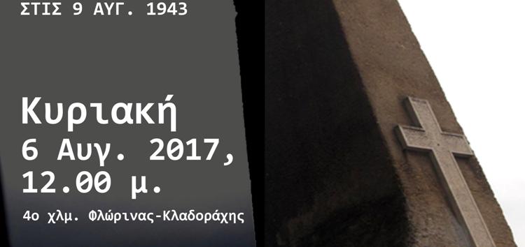 Μνημόσυνο των 15 απαγχονισθέντων Ελλήνων της Κλαδοράχης