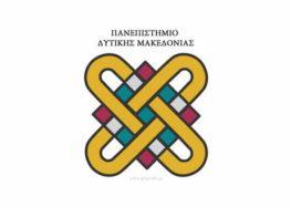 Επιστολή προς τα μέλη του Πανεπιστημίου Δυτικής Μακεδονίας