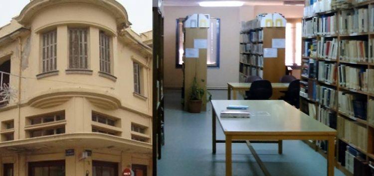 Αναστολή των υπηρεσιών της Δημόσιας Κεντρικής Βιβλιοθήκης Φλώρινας