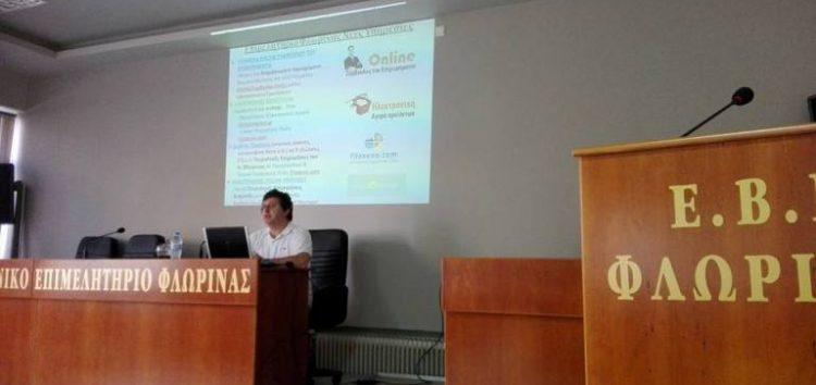 Ενημερωτική εκδήλωση του ΕΒΕ Φλώρινας για τις ψηφιακές υπηρεσίες προβολής και ηλεκτρονικού εμπορίου