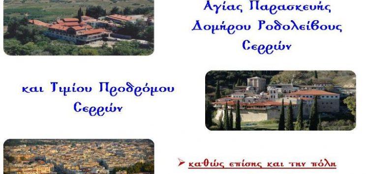Οι ενορίες Αναλήψεως του Κυρίου Αμυνταίου και Αγίου Ιωάννου του Καλυβίτου Φανού διοργανώνουν ημερήσια εκδρομή στις Σέρρες