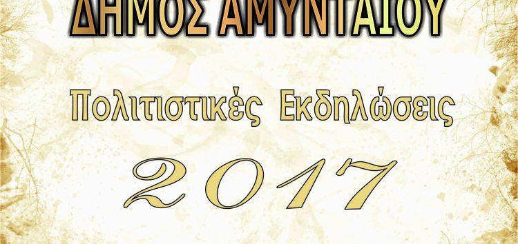 Το πρόγραμμα των καλοκαιρινών πολιτιστικών εκδηλώσεων του δήμου Αμυνταίου