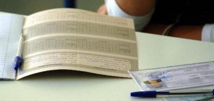 2ο Μηχανογραφικό για τα πανεπιστήμια της Κύπρου