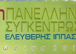 Από σήμερα στη Φλώρινα η 5η Πανελλήνια Συγκέντρωση Ελεύθερης Ιππασίας