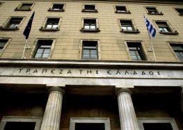 Εκδόθηκαν τα προσωρινά αποτελέσματα για τις προσλήψεις στην Tράπεζα της Ελλάδος