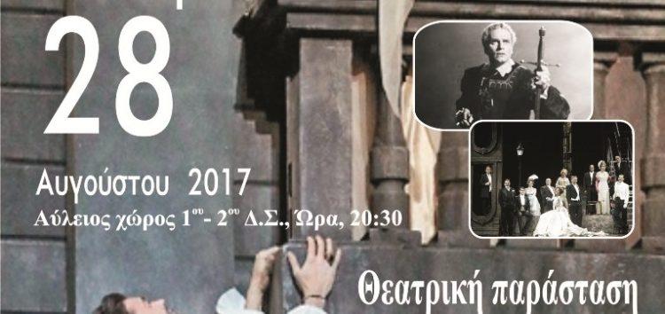 Αγγλικό θέατρο στο «Πολιτιστικό Καλοκαίρι» του δήμου Φλώρινας