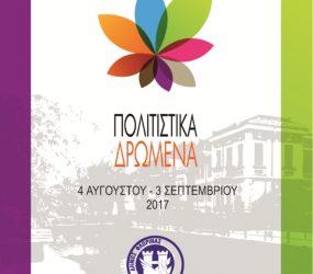 Το πρόγραμμα των εκδηλώσεων «Πολιτιστικό Καλοκαίρι – Πολιτιστικά Δρώμενα 2017» του δήμου Φλώρινας