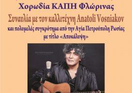 Ωδείο, ΚΑΠΗ και Anatoli Vosniakov στο «Πολιτιστικό Καλοκαίρι» του δήμου Φλώρινας