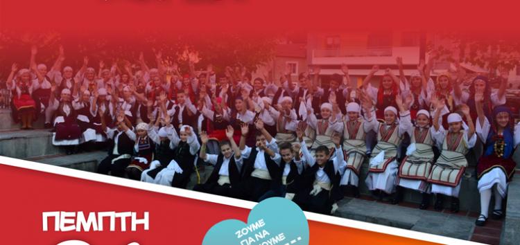4ο Παιδικό Φεστιβάλ – Πανηγύρι Παραδοσιακών Χορών στον «Αριστοτέλη»