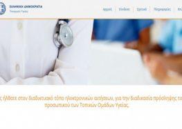Ξεκίνησε η διαδικασία υποβολής αιτήσεων για 2.868 προσλήψεις στις Τοπικές Ομάδες Υγείας