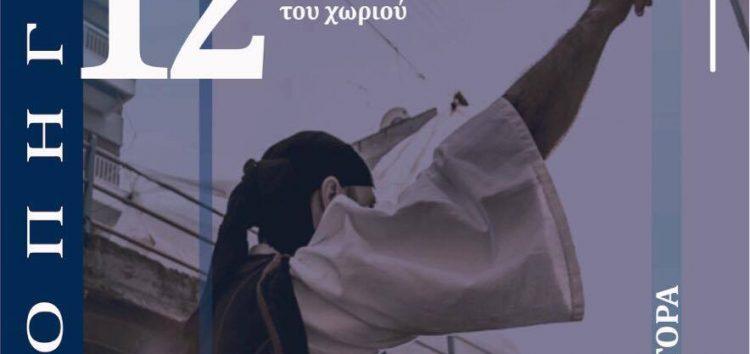 Ο ετήσιος χορός του Α.Μ.Σ. Βίτσι Δροσοπηγής