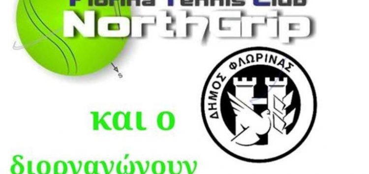 Τουρνουά τέννις ανδρών – γυναικών από τον Όμιλο Αντισφαίρισης Φλώρινας «North Grip»
