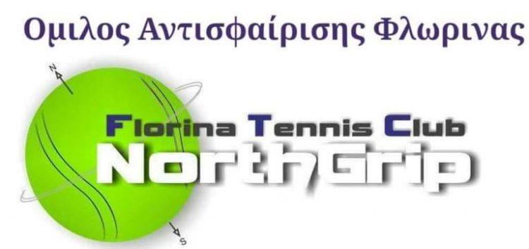 Ολοκληρώθηκε το τουρνουά τέννις του Ομίλου Αντισφαίρισης Φλώρινας North Grip